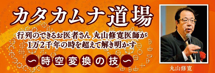 丸山修寛医師のカタカムナ道場〜時空変換の技〜